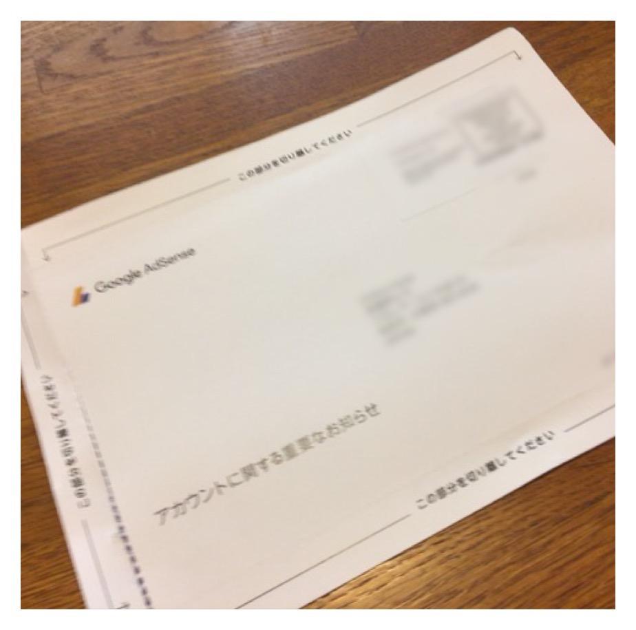 [GoogleAdSense]残高1000円越えで手続き